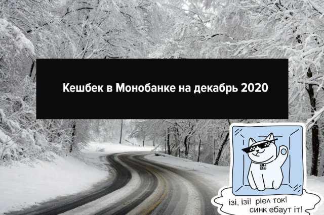 Категории кешбека в Монобанк на декабрь 2020