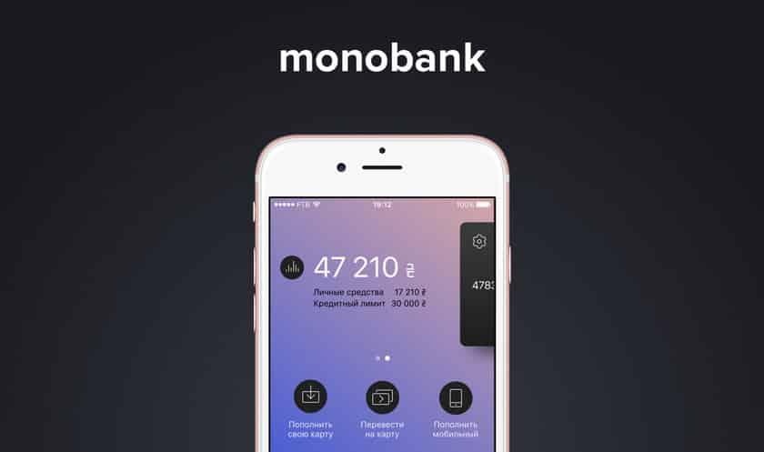 Как пополнить Монобанк без комиссии?