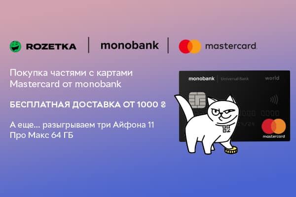 Акция от Rozetka и Монобанк