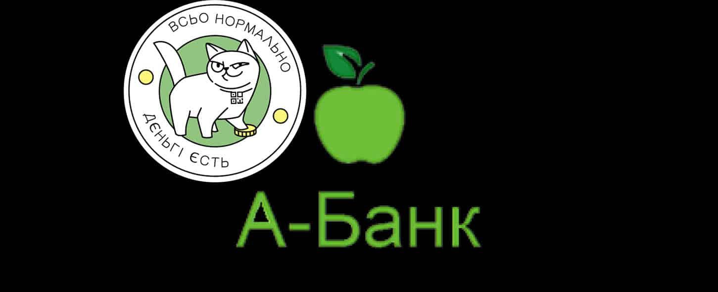 А-Банк — новый банк-партнёр Монобанка
