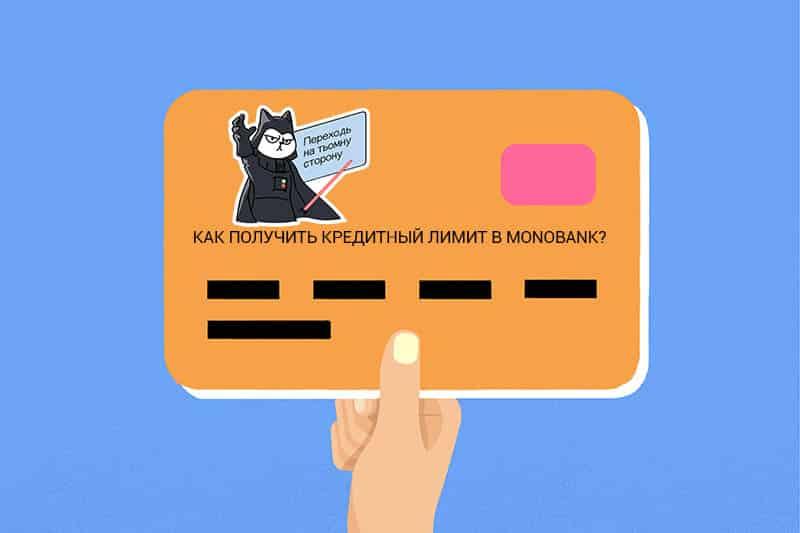 Как получить кредитный лимит в Монобанке?