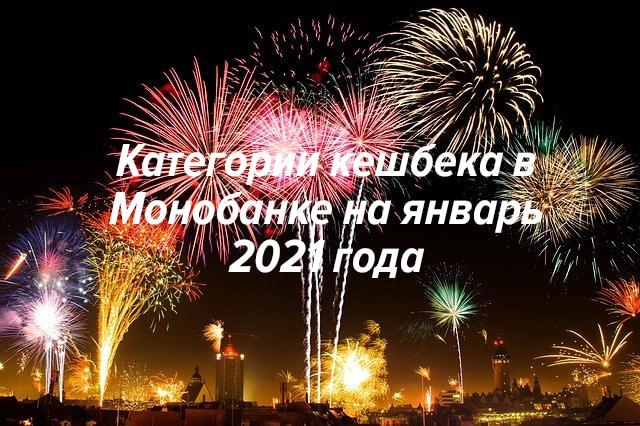 Категории кешбека в Монобанк на январь 2021