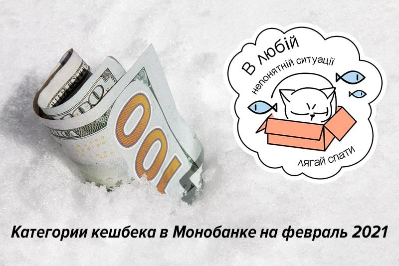 Категории кешбека в Монобанк на февраль 2021