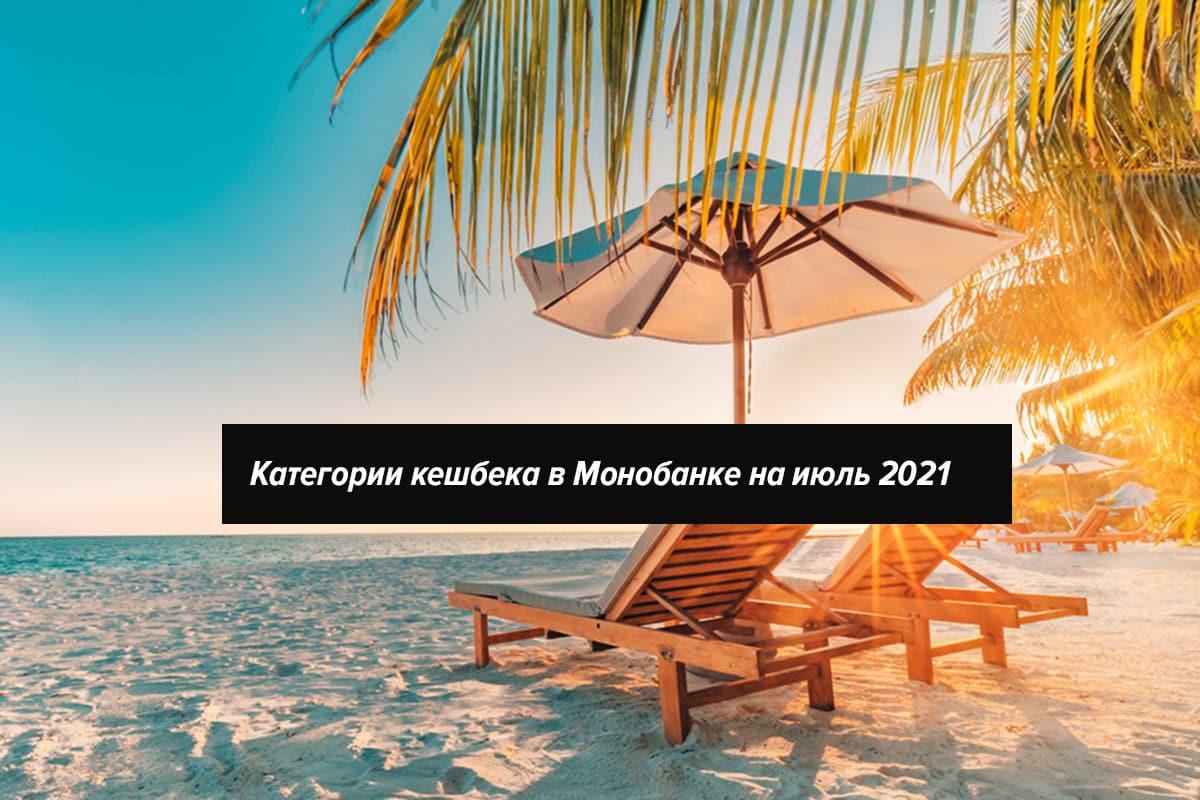 Категории кешбека в Монобанке на июль 2021